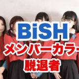 BiSHメンバーの画像