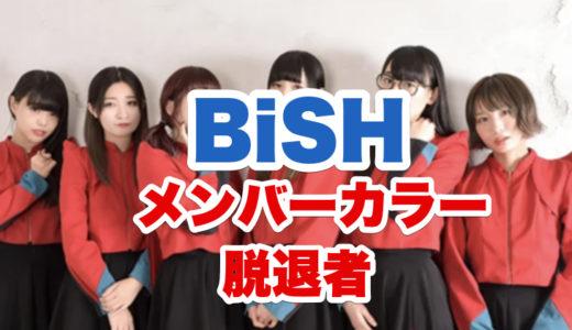 BiSH(ビッシュ)メンバーの脱退者含む紹介|カラーや年齢と性格等を人気順で確認