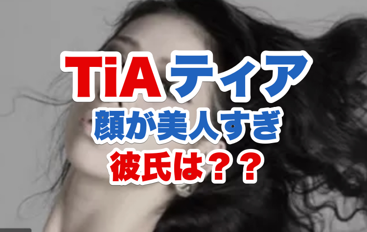 TiA(歌手)の顔画像が美人すぎる|年齢や彼氏か結婚相手はいるの?今後は日本でも活動?