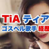 ティアの顔画像