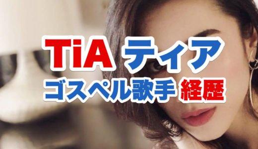 TiA(ティア)のゴスペル歌手経歴は?本名や両親と家族構成から代表曲とアルバムまで調査