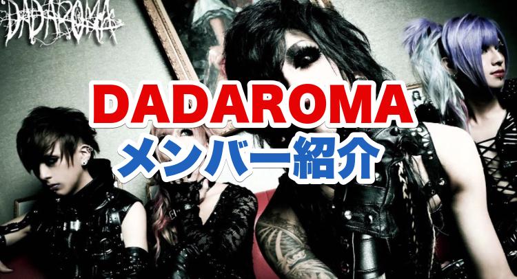 DADAROMAバンドメンバー紹介|経歴やオリコン順位|かずきとよしあつとは?