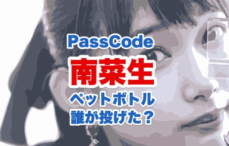 南菜生(PasscCode)経歴と怪我の原因|ライブでペットボトルを投げたのは誰?マナー改善方法も