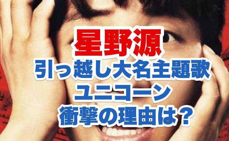 星野源の出演映画「引っ越し大名」主題歌がユニコーンの理由は?