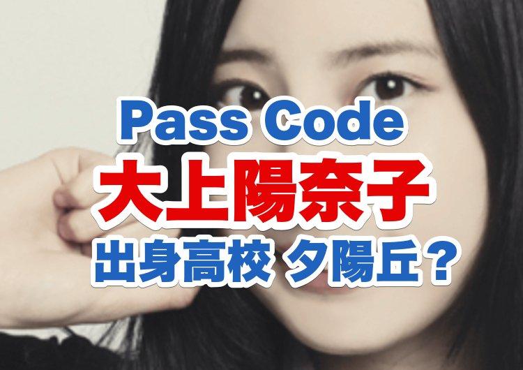 大上陽奈子の経歴|出身高校から所属事務所とPassCode加入理由まで調査!