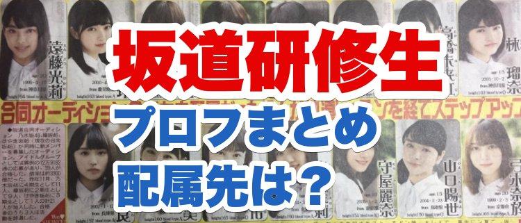 坂道研修生15人の配属先は背景で判別可能?欅日向乃木坂のリーク情報を調査