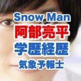 阿部亮平(スノーマン)のイケメンな顔画像