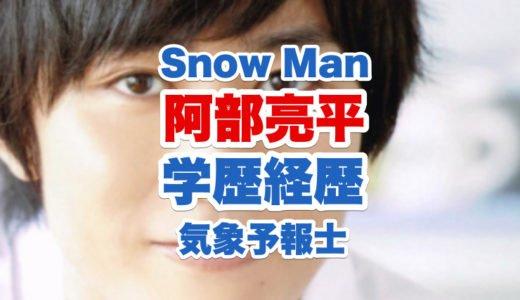 阿部亮平は上智大学卒でジャニーズ初の気象予報士|身長体重や特技と好きなタイプも