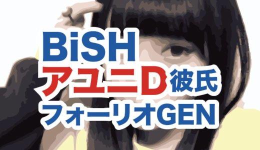 アユニD(BiSH)の彼氏はフォーリミGEN?付き合う経緯や証拠Twitterを調査
