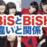 BiSとBiSHのメンバー比較画像