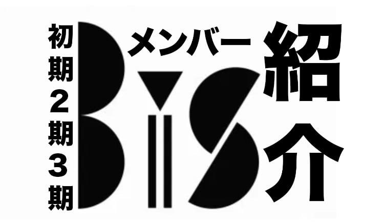 BiSのロゴ画像