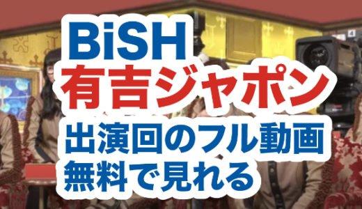 有吉ジャポン8月16日BiSHが登場したフル動画を無料で見るには?内容と出演者を調査