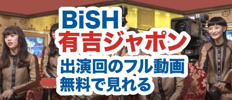 BiSHが有吉ジャポンに出た画像