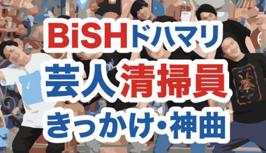 BiSHドハマリ芸人や清掃員芸能人一覧|推しや神曲とハマったきっかけを調査
