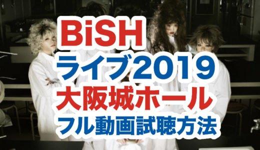 BiSHライブ(大阪城ホール2019)のフル動画をスマホでも見るには?セトリやWOWOW放送日時を調査