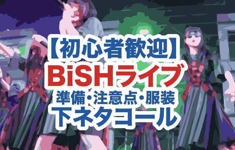 BiSHのライブ画像