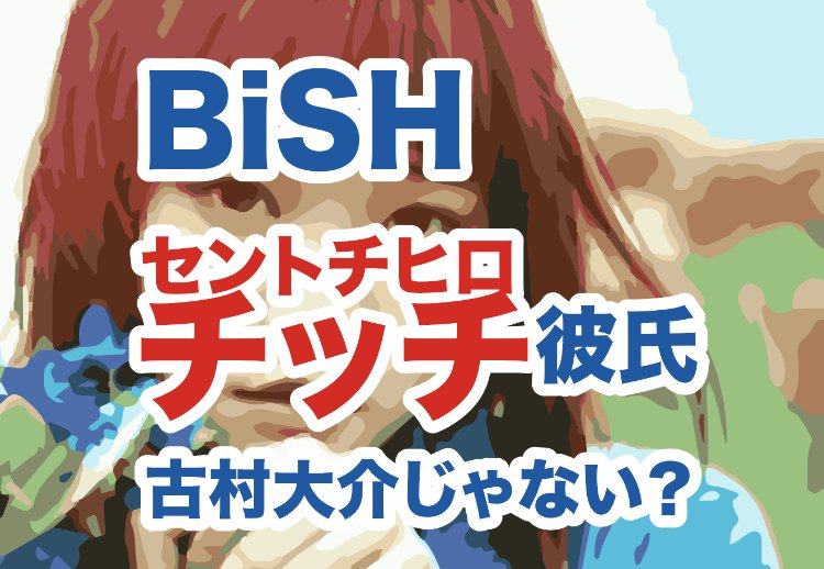 セントチヒロチッチ(BiSH)のかわいすぎる画像