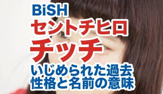 チッチ(BISH)の経歴学歴|いじめられてた過去と現在の性格|名前の意味と本名を調査