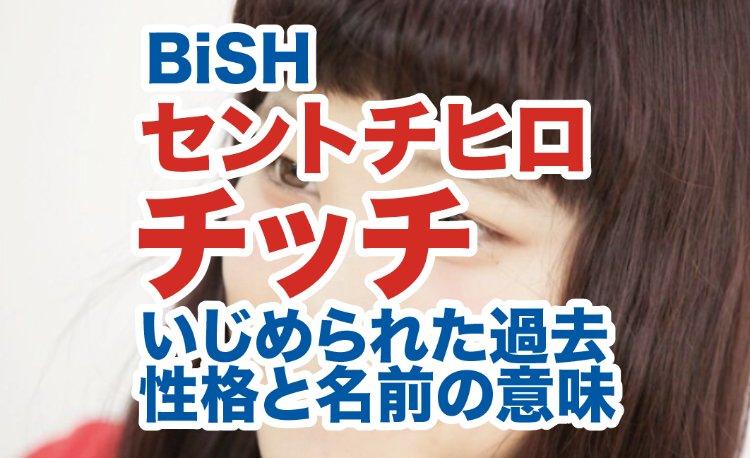 チッチ(bish)の顔画像