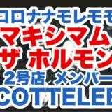 コロナナモレモモ(マキシマムザホルモン2号店)のメンバー画像