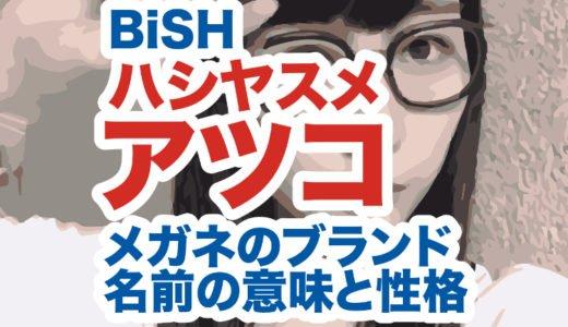 ハシヤスメアツコ(BiSH)の経歴|メガネとかわいい顔画像|名前の意味と性格