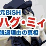 ハグミィ(元BiSH)のかわいい顔画像