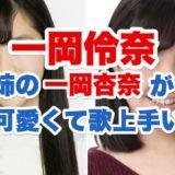 一岡伶奈と姉の一岡杏奈の顔画像