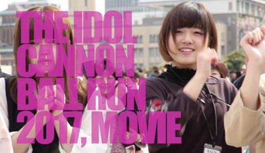 劇場版アイドルキャノンボール2017(BiSHドキュメンタリー映画)の動画を無料で見る方法