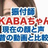 KABAちゃんの現在の顔画像