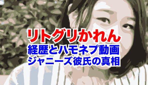 リトグリかれんの経歴|ハモネプ出演動画やジャニーズ彼氏の顔画像と三浦大知との関係を調査