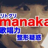 リトグリmanakaのかわいい画像