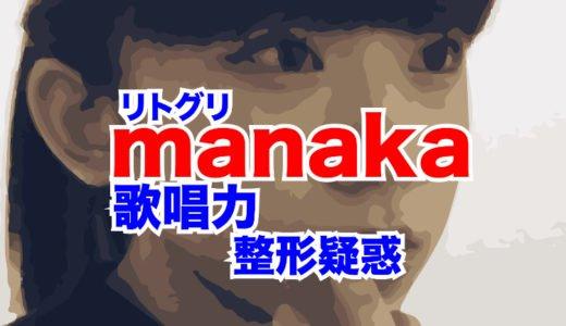 リトグリmanaka(まなか)は何歳?出身高校や経歴と歌唱力|MISIA逢いたくていまが激似