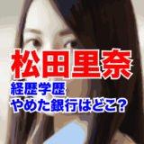 松田莉奈の顔画像