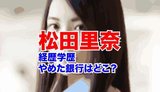 松田里奈(欅坂46二期生)の経歴学歴|辞めた銀行は宮崎県のどこかも調査