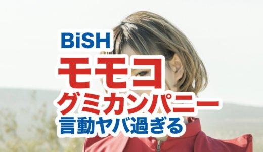 モモコグミカンパニー(BiSH)経歴|性格や言動がヤバすぎて可愛い|おりもの発言とおならの真相