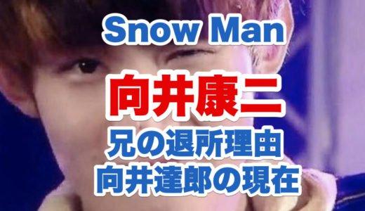 向井康二(Snow Man)の経歴|兄のジャニーズ退所理由と現在|母親がタイ人で父親は日本人のハーフ