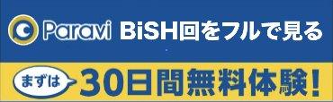 Paravi(パラビ)BiSH出演回専用バナー