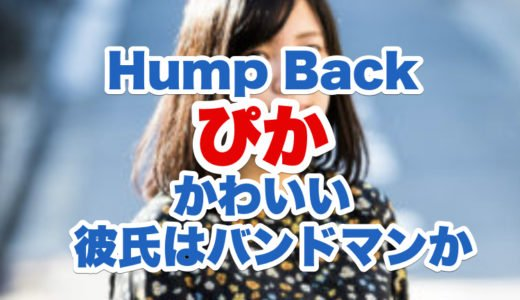 Hump Back(ハンプバック)ぴかが可愛い|彼氏はバンドマン?インスタとツイッターアカウントも
