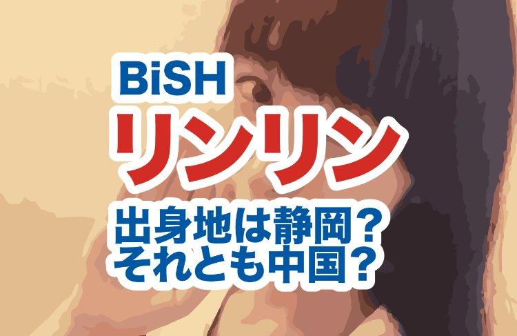 リンリン(BiSH)のかわいい顔画像