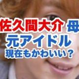 佐久間大介(スノーマン)のイケメンな顔画像