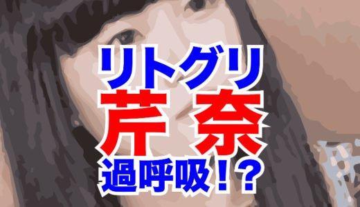 芹奈(リトグリ)が武道館で倒れた理由が過呼吸かの動画検証と経歴プロフィールの紹介