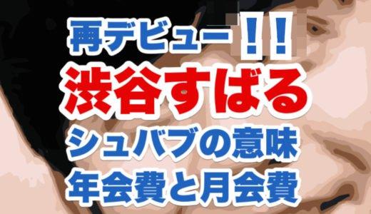 渋谷すばるが再デビュー|シュバブ(shubabuファンクラブ)の意味や年会費と月会費を調査