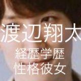 渡辺翔太のイケメンな顔画像