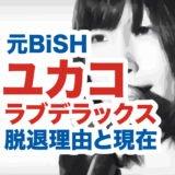 元BiSHユカコラブデラックス(現ヤシロユカ)のかわいい画像