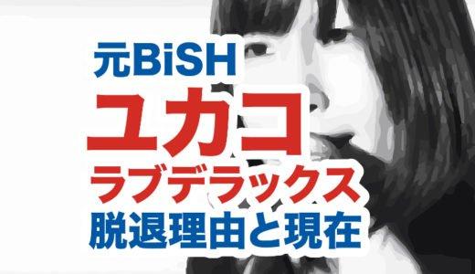 ユカコラブデラックスのBiSH脱退理由は?名前の由来と経歴|現在の可愛い顔画像とバンド動画