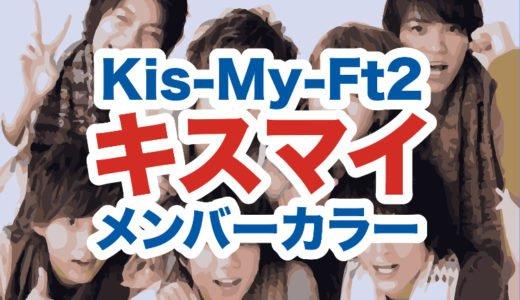 キスマイ(Kis-My-Ft2)メンバーカラー|経歴や性格と脱退者含む紹介|紅白で歌う曲名予想