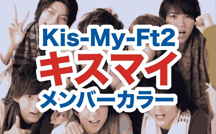 Kis-My-Ft2メンバーの画像