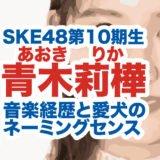 青木莉樺(SKE48)の顔画像