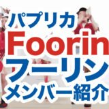 Foorin(フーリン)メンバーがパプリカを踊る画像