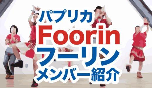 Foorin(フーリン)のメンバー紹介|子役経歴や年齢とパートを調査|パプリカ以外の曲は?
